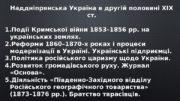 Наддніпрянська Україна в другій половині ХІХ ст.