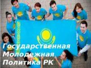 Государственная Молодежная Политика РК  Мы должны сконцентрировать