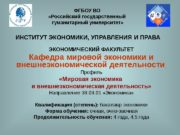 ФГБОУ ВО  «Российский государственный гуманитарный университет» ИНСТИТУТ