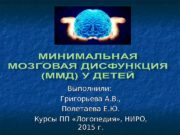 Выполнили:  Григорьева А. В. , Полетаева Е.