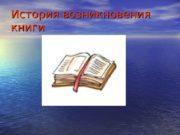 История возникновения книги  Глиняные таблички  Папирус