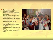 Презентация Презентация на День Учителя 7 А класс