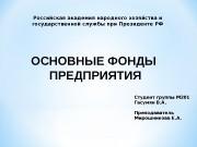 Презентация Презентация на тему Фонды Гасумян В.А.