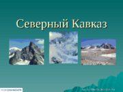 Северный Кавказ сделал Прытов Дмитрий 9 к