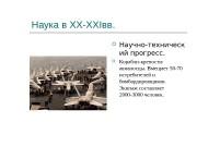 Презентация prezentaciya nauka i kultura v xx-xxi vv