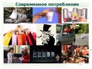 Презентация Презентация о РБ и РП