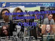 БЕЛОРУССКИЙ ГОСУДАРСТВЕННЫЙ УНИВЕРСИТЕТ e-ВЫПУСКНИК