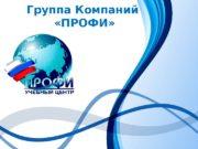 Группа Компаний  «ПРОФИ»   уникальный современный