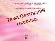 Тула 2014 Т е м а : В