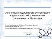 Организация медицинского обслуживания в дошкольных образовательных учреждениях г.