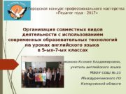 Организация совместных видов деятельности с использованием современных образовательных