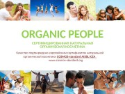 Презентация prezentaciya organic people