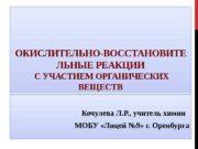 ОКИСЛИТЕЛЬНО-ВОССТАНОВИТЕ ЛЬНЫЕ РЕАКЦИИ  С УЧАСТИЕМ ОРГАНИЧЕСКИХ ВЕЩЕСТВ