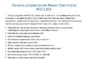 Панель управления Power Command PCC 1301 Панель управления