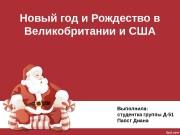 Презентация Презентация Папст Новый год и Рождество