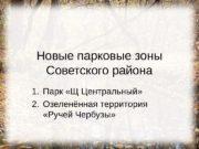 Новые парковые зоны Советского района 1. Парк «Щ