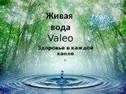 Живая  вода  Valeo