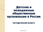 Детские и молодежные общественные организации в России (исторический