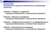ДИСЦИПЛИНА Исследование социально-экономических и политических процессов МОДУЛЬ 1.