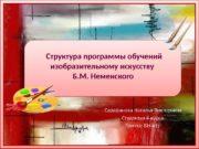 Структура программы обучений изобразительному искусству Б. М. Неменского