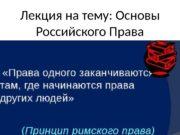 Лекция на тему: Основы Российского Права