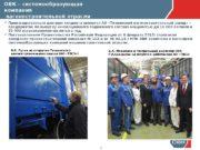 1 ОВК – системообразующая компания  вагоностроительной отрасли
