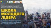 В рамках проекту  «Українська регіональна платформа громадських