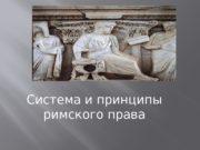 Система и принципы римского права  Система римского