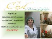 Одним из производителей соевых продуктов в г. Воронеже