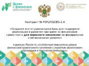 Контракт № FEFLP/QCBS-2. 4  «Создание институциональной базы