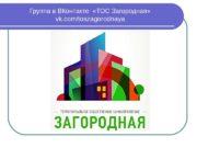 Группа в ВКонтакте  «ТОС Загородная» vk. com