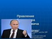 Презентация Презентация Путин выполнил Кузнецов А.В