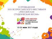 О ПРОВЕДЕНИИ XXV ВСЕРОССИЙСКОГО ФЕСТИВАЛЯ  «РОССИЙСКАЯ СТУДЕНЧЕСКАЯ
