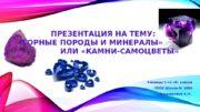 Ученицы 2 -го «В» класса ГБОУ Школа №