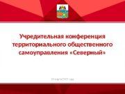 Учредительная конференция территориального общественного самоуправления «Северный» 20 марта