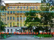 Кафедра: Горного оборудования , транспорта и машиностроения Шилов