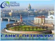ПЕРЕЕЗД В САНКТ-ПЕТЕРБУРГ За 2, 0  млн.