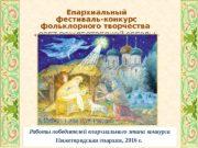 Работы победителей епархиального этапа  конкурса Нижегородская епархия,