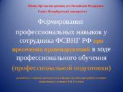 Министерство внутренних дел Российской Федерации Санкт-Петербургский университет Формирование