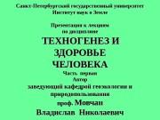Презентация Презентация ТЕХНОГЕНЕЗ и ЗДОРОВЬЕ