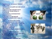 Презентация Презентация Терроризм БЖД ИН-1-12 Антюфеев А.С