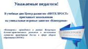 Уважаемые педагоги! В учебные дни Центр развития «ИНТЕЛРОСТ»