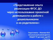 «Представление опыта реализации ФГОС ДО через использование