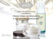 Косметика для уникальной ЖЕНЩИНЫ Линия Uniq!: особенности и
