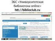 ЭБС «Университетская библиотека online » ht : //