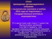 ПЛАН проведения организационного собрания с выпускными группами в