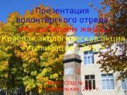 Презентация волонтёрского отряда  «Мы выбираем жизнь» Краевая
