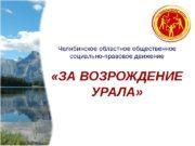 Челябинское областное общественное социально-правовое движение  «ЗА ВОЗРОЖДЕНИЕ