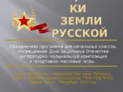 ЗАЩИТНИ КИ  ЗЕМЛИ РУССКОЙ Праздничная программа для