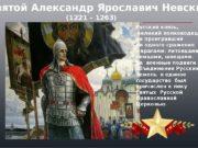 Святой Александр Ярославич Невский Русский князь,  великий